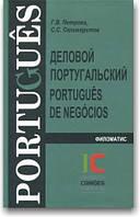Деловой португальский