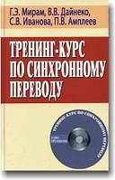 Тренинг-курс по синхронному переводу (+ СD)