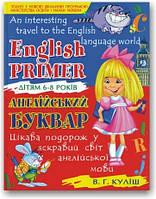 Англійський буквар