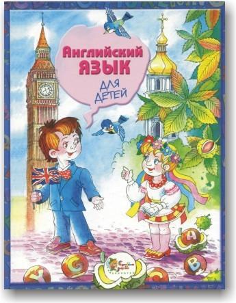 Английский язык для детей - ИД Чумацький Шлях в Киеве