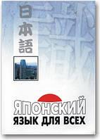 Японский язык для всех(+CD)