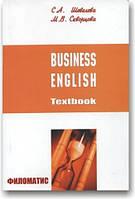 Бизнес-английский. Учебное пособие