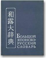 Большой японско-русский словарь (в 2-х томах)