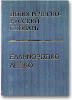 Новогреческо-російський словник