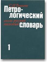 Петрологический англо-русский толковый словарь (в 2-х томах)