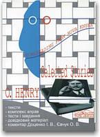 Вибрані твори.О.Генрі.Selected Stories O.Henry