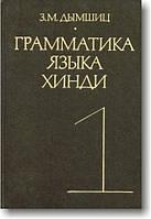Грамматика языка хинди (в 2-х томах)