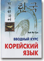 Корейский язык. Вводный курс(+CD)