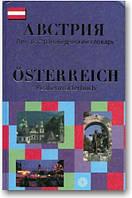 Австрия. Лингвострановедческий словарь