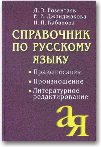 Справочник по русскому языку
