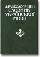 Фразеологічний словник української мови (в 2-х томах)