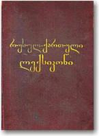 Русско-грузинский словарь