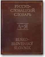 Русско-словацкий словарь