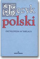 Энциклопедия польского языка в таблицах