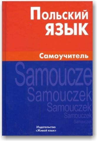 Польский язык. Самоучитель