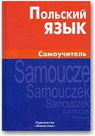 Польська мова. Самовчитель
