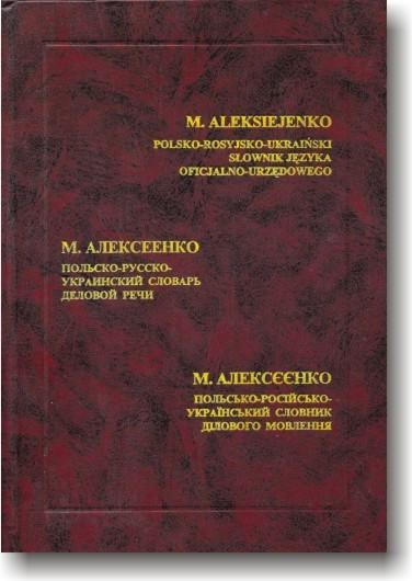 Польско-русско-украинский словарь деловой речи