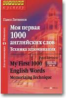 Моя первая тысяча английских слов. Техника запоминания