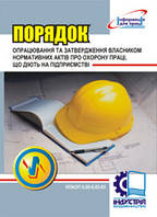 Порядок опрацювання та затвердження власником нормативних актів про охорону праці, що діють на підприємстві. Н