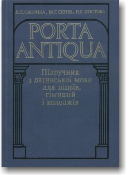 Porta Antiqua. Підручник з латинської мови