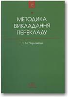 Методика викладання перекладу як спеціальності