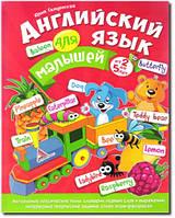 Английский язык для малышей от 2 до 5 лет