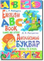 Англійський буквар: Звуки та букви