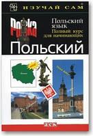 Польский язык. Полный курс для начинающих (+ CD)