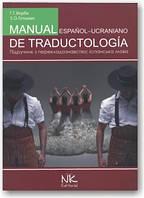 Підручник з перекладознавства: іспанська мова