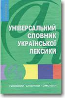 Універсальний словник української лексики