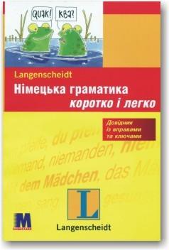 Langenscheidt: Німецька граматика – коротко і легко