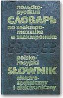 Польско-русский словарь по электротехнике и электронике
