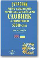 Сучасний англо-український, українсько-англійський словник з граматикою для школярів