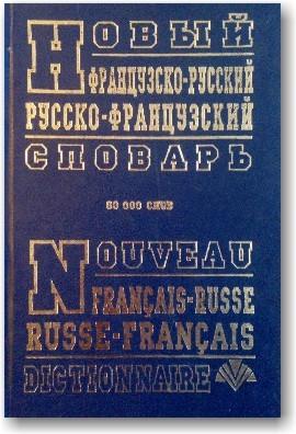 Новый французско-русский и русско-французский словарь