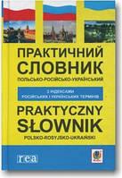 Практичний словник польсько-російсько-український