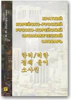 Краткий корейско-русский и русско-корейский экономический словарь
