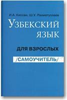 Узбекский язык для взрослых. Самоучитель