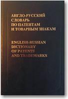Англо-русский словарь по патентам и товарным знакам