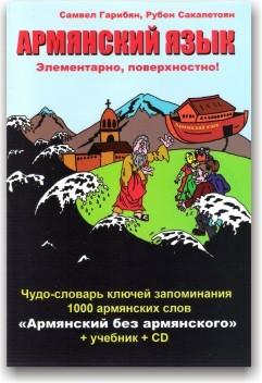 Армянский язык. Элементарно! Поверхностно! (+CD)