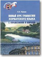 Полный курс грамматики хорватского языка с упражнениями и ключами