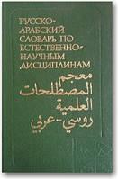 Русско-арабский словарь по естественнонаучным дисциплинам