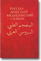 Русско-арабский медицинский словарь