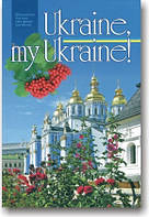 Україно, моя Україно! Збірник текстів англійською мовою