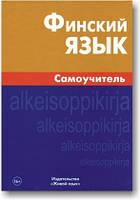 Фінська мова. Самовчитель
