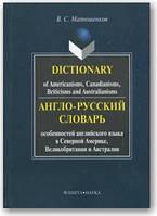 Англо-русский словарь особенностей английского языка в Северной Америке, Великобритании и Австралии