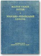 Угорсько-український словник