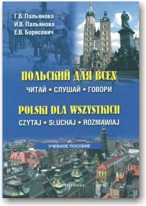 Польский для всех. Читай. Слушай. Говори. Учебное пособие (+ CD)
