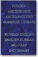Русско-английский англо-русский военный словарь
