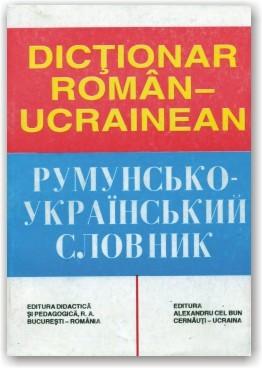 Румунсько-український словник