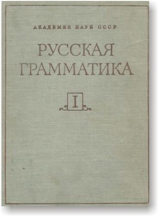 Русская грамматика в 2-х томах